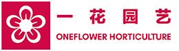 一花园艺Logo